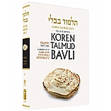 Gemara Steinsaltz English Talmud Bavli Masechet Pesahim Part 1 / Standard Full Size (Color Edition)