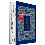 Koren Classic Tanakh (Tanach) with Thumb Index / Ma'alot Edition