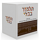 Steinsaltz Edition Talmud Bavli 29 Volume Set / Small Size