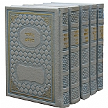Bais Tefillah Light Blue Recycled Leather Machzorim - 5 Volume Set / Hebrew Only