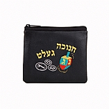 Chanukah Gelt Leather Zippered Storage Pouch