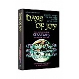 Days of Joy: Sefas Emes By Rabbi Yosef Stern