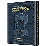 ArtScroll Gemara - Schottenstein Hebrew Edition Masechta Bava Basra / Volume Two (folios 61a-116b) 2 Sizes Available