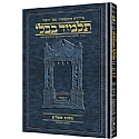 ArtScroll Gemara - Schottenstein Hebrew Edition Masechta Bava Metzia / Volume Three (folios 83a-119a)