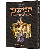 The Mishkan / Tabernacle - Hebrew Edition