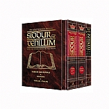 ArtScroll Interlinear Siddurim and Tehillim / 3 Volume Slipcased Set Pocket Size