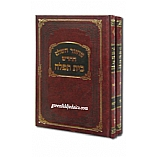 Bais Tefillah Hardcover Rosh Hashana and Yom Kippur Machzorim 2 Volume Set - Hebrew Only