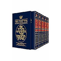 ArtScroll Hebrew / English 5 Volume Full Size Hardcover Slipcased Set