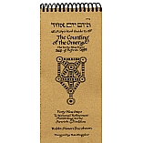 A Spiritual Guide To The Counting Of The Omer - 49 Steps to Personal Refinement