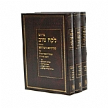 Midrash Lekach Tov 3 Volume Set