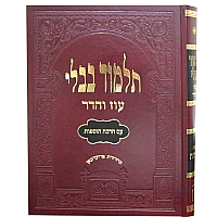 Gemara - Bechoros - Oz Vehadar - Murcheves