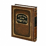 Bais Tefillah Hardcover Full Siddur - Hebrew Only