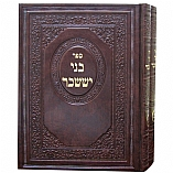 Bnei Yissaschar with Perush Toldos Aharon 2 Volume Set