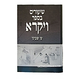 Shiurim B'sefer Vaykira / Volume Two - Parshas Tsav to Shemini