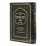 Kovetz Mefarshim Kelilas Yofi on Masechta Kiddushin Volume One
