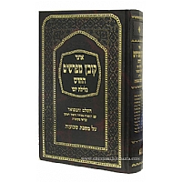 Kovetz Mefarshim Kelilas Yofi on Masechta Shabbos Volume Two
