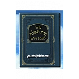 Bais Tefillah Shabbos and Yom Tov Siddur Large Size Hardcover - Hebrew Only