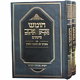 Shnayim Mikra Ve'Echad Targum Simanim / 2 Volume Set
