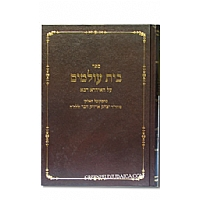 Bais Olamim on Idra Rabba - By Rabbi Yitchak Isaac Chaver