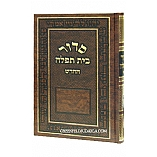 Bais Tefillah Shul Siddur - Hebrew Only ~ Newly Typeset