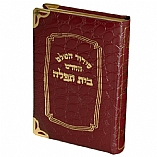 Bais Tefillah Crocodile Leather Siddur with Gold Corners Full Siddur - Hebrew Only