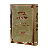 Ma'ayana Shel Torah on the 4 Parshiyos