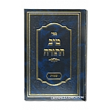 Tiv HaTorah on Shemos - By Rabbi Gamliel Rabinowitz