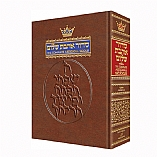 ArtScroll Hardcover Hebrew / English Full Siddur