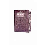 ArtScroll Alligator Leather Hebrew / English Complete Siddur