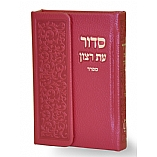 Hardcover Eis Ratzon Full Siddur and Tehillim with Magnetic Closure in Assorted Colors / Nusach Sefard