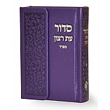 Hardcover Eis Ratzon Full Siddur and Tehillim with Magnetic Closure in Assorted Colors / Nusach Ashkenaz