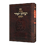 ArtScroll All Hebrew Enlarged Edition Hardcover Siddur (Nusach Ashkenaz)