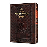 ArtScroll Hardcover Hebrew Full Siddur