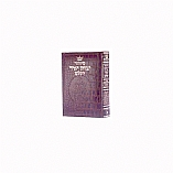 ArtScroll Crocodile Leather Hebrew Full Siddur