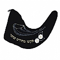 Navy Shofar Bag