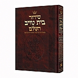 ArtScroll All Hebrew Enlarged Edition Crocodile Leather Siddur (Sefard Only)