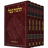 Steinsaltz New Vilna Edition Shas Set - 38 Volume Set