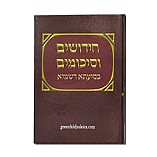 Chidushei Torah Large Hardcover Book