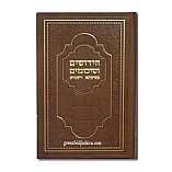 Chidushei Torah Large Book