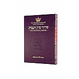 ArtScroll Large Type Shabbos / Festivals Alligator Leather Siddur - Weinberg Foundation (Ashkenaz Only)