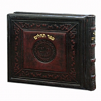 Bais Tefillah Antique Leather Tehillim / Album Style