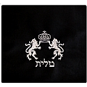 Lions and Crown in Silver Threading Velvet Tallit / Tefillin Bag