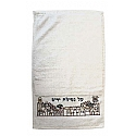 Netilas Yadayim Jerusalem Outline Multi Colors Embroidered White Hand Towel