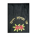 Netilas Yadayim Multi Color Floral Embroidered Black Hand Towel