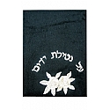 Netilas Yadayim Silver Floral Embroidered Black Hand Towel