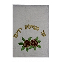 Netilas Yadayim Multi Color Floral Embroidered White Hand Towel