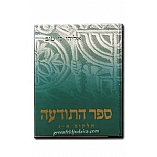 Sefer Hatodoah / One Volume