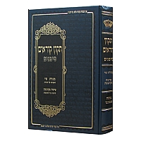 Tikkun Korim Simanim - Medium Size