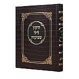 Tikun Leil Shavuos - Medium Leather