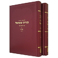 Toras Shmuel - 5637 2 Volume Set
